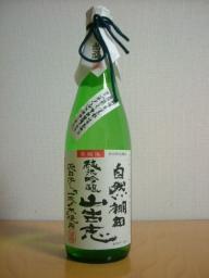 山古志村への寄付つきお酒