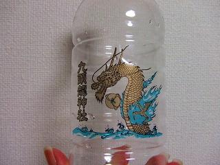 九頭龍神社のペットボトル