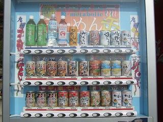 道端の自動販売機