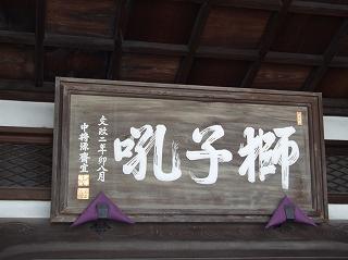 泉岳寺本道の額
