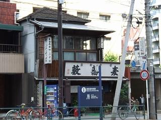 藪そば泉岳寺前店