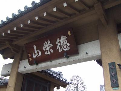 徳栄山 本妙寺 山門