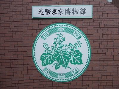 造幣局東京博物館